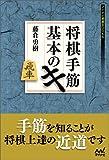 将棋手筋 基本のキ (マイナビ将棋BOOKS)