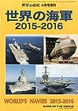 世界の海軍2015-2016 2015年 04 月号 [雑誌]: 世界の艦船 増刊
