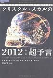 クリスタル・スカルの2012:超予言/書評・本/かさぶた書店
