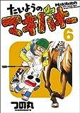 たいようのマキバオー 6巻 11/19発売