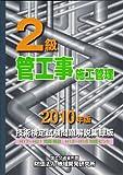 2級管工事施工管理技術検定試験問題解説集録版〈2010年版〉