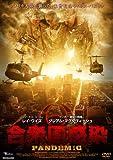 合衆国感染 [DVD]