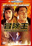 冒険王[DVD]