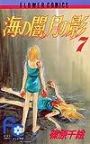 海の闇、月の影(7) (フラワーコミックス)