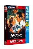 超字幕カサブランカ キャンペーン版DVD