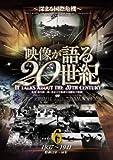 映像が語る20世紀 Vol.6 ~深まる国際危機~