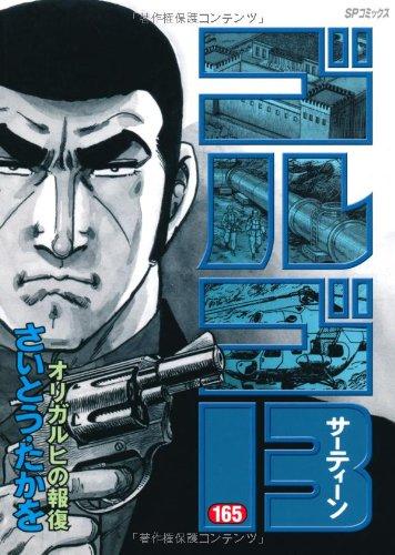 ゴルゴ13 165 (SPコミックス)