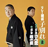 柳家さん喬&柳家権太楼リレー落語「子別れ」2.