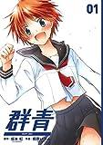 群青 1巻 (デジタル版ビッグガンガンコミックス)