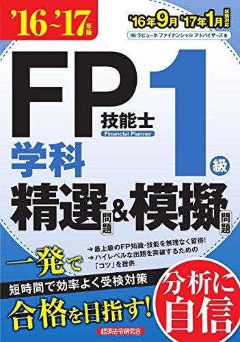 FP技能士1級学科 精選問題&模擬問題〈'16~'17年版〉