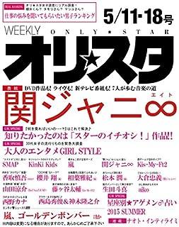 オリ☆スタ 2015年 5/18号