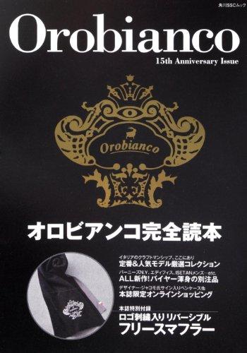 Orobianco 15th Anniversary Issue オロビアンコ完全読本  ロゴ刺繍入りリバーシブルフリースマフラーつき  60101-44