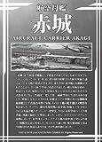 1/700 Kantai Collection Plastic Model No.06 Kanmusume aircraft carrier Akagi