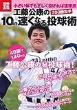 工藤公康の10km/h速くなる投球術 (別冊宝島) (別冊宝島 1756 カルチャー&スポーツ)
