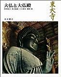 奈良の寺〈14〉大仏と大仏殿―東大寺