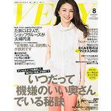 VERY (ヴェリィ) 2013年 08月号 [雑誌]