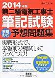 2014年版 第二種電気工事士筆記試験 実戦形式予想問題集