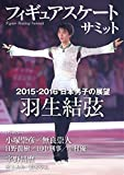 フィギュアスケートサミット 2015-2016 日本男子の展望