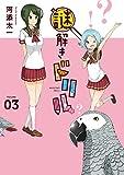 謎解きドリル 3巻 (デジタル版ガンガンコミックスONLINE)