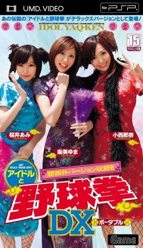 アイドルと野球拳DX(UMD Video)
