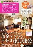 SUUMO (スーモ) リフォーム実例 &会社が見つかる本 首都圏版 2014年冬