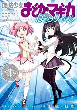 魔法少女まどか☆マギカ ほむらリベンジ! (1) (まんがタイムKRコミックス フォワードシリーズ)