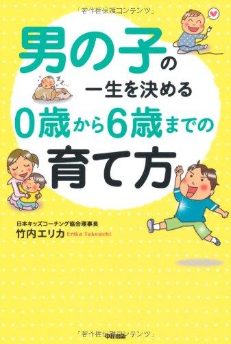 男の子の一生を決める0歳から6歳までの育て方