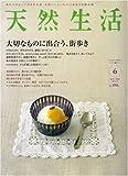 天然生活 2008年 06月号 [雑誌]