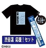 渋谷凛 応援セット Tシャツ&マフラータオル