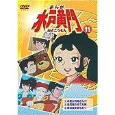 まんが水戸黄門11 [DVD]