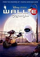 ウォーリー [DVD]