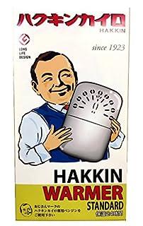 ハクキンカイロ ハクキンウォーマー スタンダード 1個入 【保温約24時間】