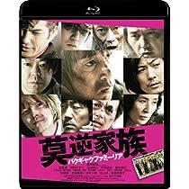 莫逆家族 バクギャクファミーリア Blu-ray 通常版[1枚組]