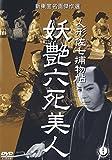 人形佐七捕物帖 妖艶六死美人[DVD]
