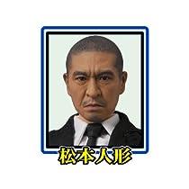 1/6アクションフィギュア  松本人志 ダウンタウン
