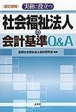 社会福祉法人の会計基準Q&A―実務に役立つ