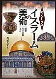 すぐわかるイスラームの美術