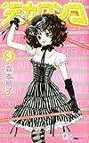 デカワンコ 3 (クイーンズコミックス)