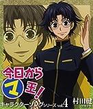 今日からマ王 キャラクターソングシリーズ Vol.4 村田健