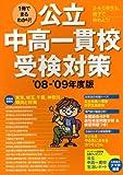 公立中高一貫校受験対策 '08-'09年度版―1冊でまるわかり! (2008)