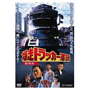 爆走トラッカー軍団 劇場版 [DVD]