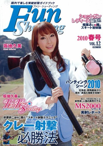 Fun Shooting vol.12