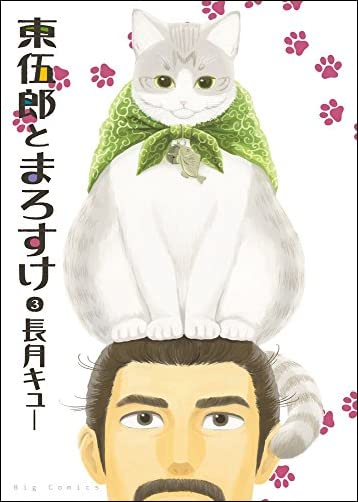 東伍郎とまろすけ 3 (ビッグコミックス)