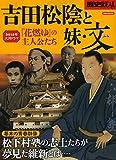 歴史REAL吉田松陰と妹・文 (洋泉社MOOK 歴史REAL)