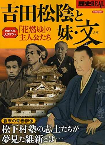 Historia REAL Yoshida Shoin y hermana / declaración (Hiroshi Izumi, historia REAL de MOOK)