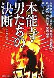 本能寺・男たちの決断 (PHP文庫)