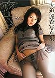 大迫麗香 写真集 『密会』