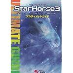 StarHorse3 Season I A NEW LEGEND BEGINS. アルティメットガイド (エンターブレインムック)