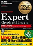 オラクルマスター教科書 ORACLE MASTER Expert Oracle on Linux編 (CD-ROM付)
