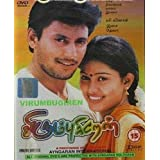 Virumbugiren - (DVD/Tamil Film/Tamil Cinema/Indian Regional Cinema/Prashanth)